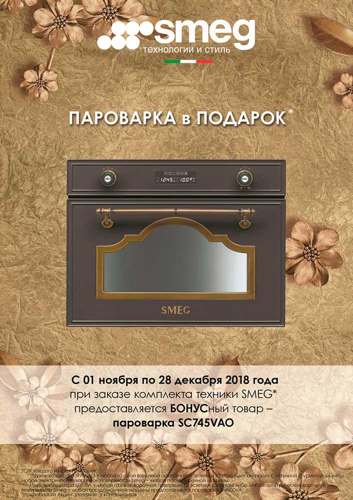 Пароварка в подарок с 1 ноября по 28 декабря